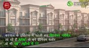 1&2 BHK Apartments/Flats in sunrise Premium Floors Karnal