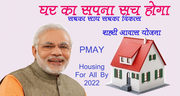 Affordable Housing Scheme in PMAY